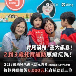 好消息!政府新制 二到三歲托育補助無縫接軌 | 寶島通訊