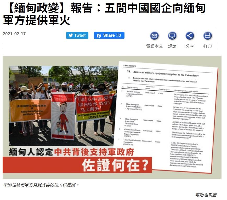 中國別裝蒜 緬甸公民團體直指:5國企提供軍火